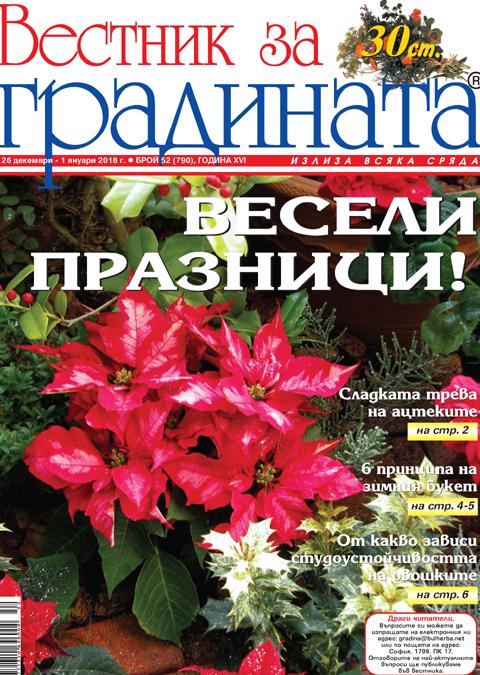 Вестник за градината, бр. 52
