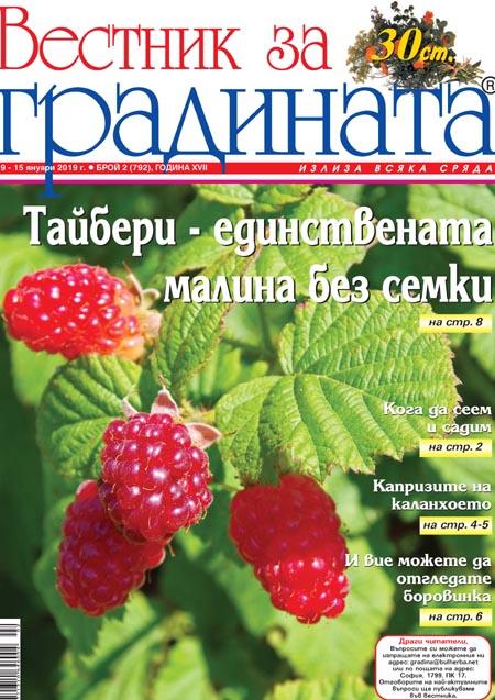 Вестник за градината, бр. 2