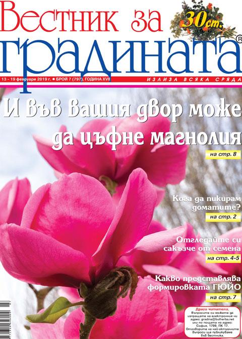 Вестник за градината, бр. 7