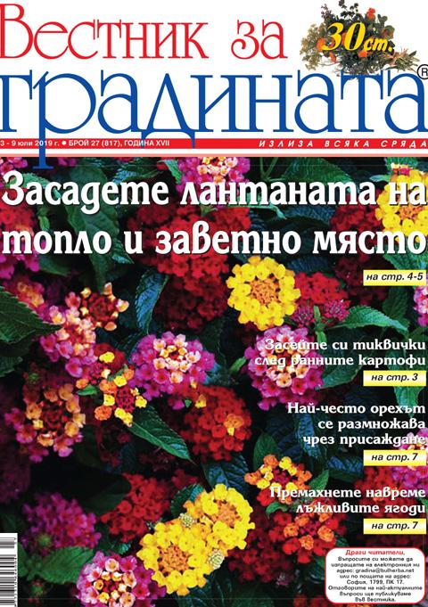 Вестник за градината, бр. 27