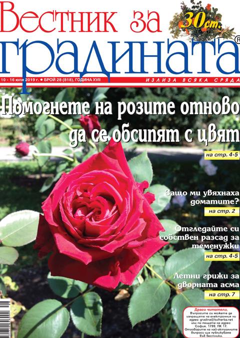 Вестник за градината, бр. 28