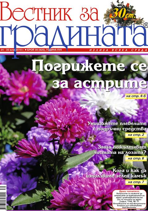 Вестник за градината, бр. 30