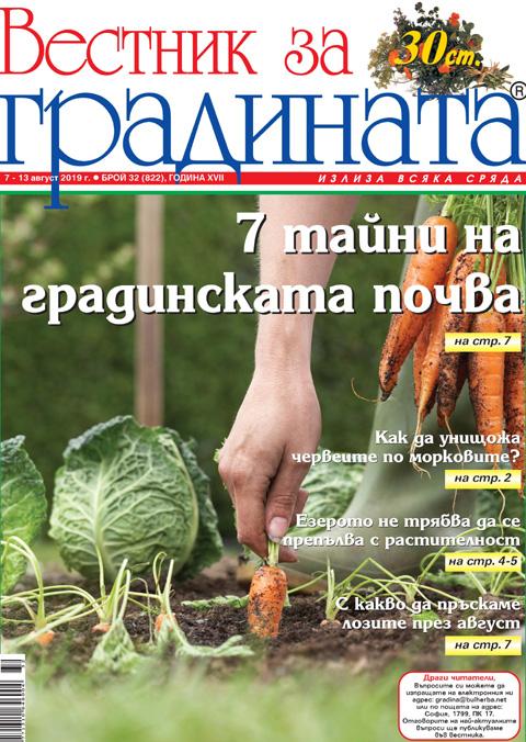Вестник за градината, бр. 32