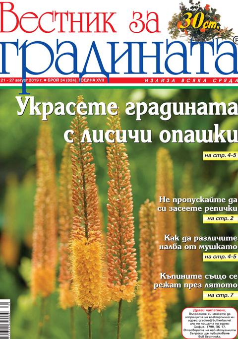 Вестник за градината, бр. 34