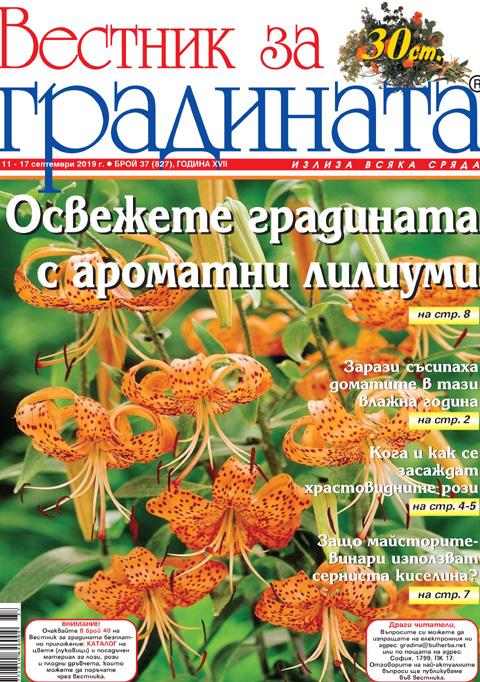 Вестник за градината, бр. 37