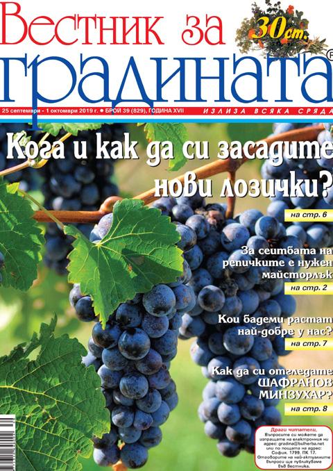 Вестник за градината, бр. 39