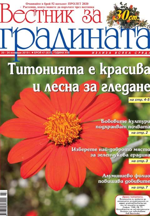 Вестник за градината, бр. 47