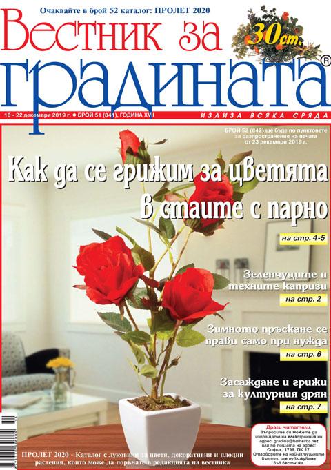 Вестник за градината, бр. 51