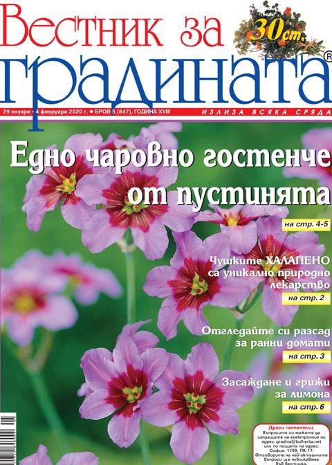 Вестник за градината, бр. 5