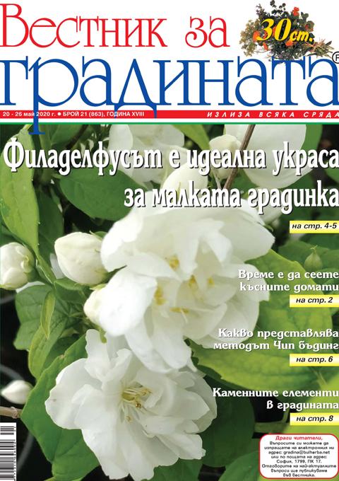Вестник за градината, бр. 21