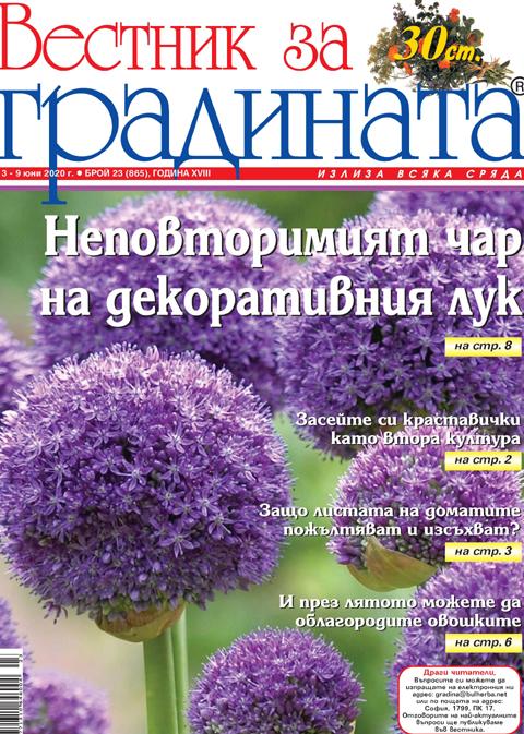 Вестник за градината, бр. 23