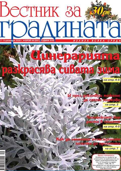 Вестник за градината, бр. 49